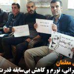 اعتصاب سراسری معلمان در اعتراض به گرانی، تورم و کاهش بیسابقه قدرت خرید فرهنگیان
