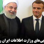 فرانسه داراییهای وزارت اطلاعات ایران را ضبط کرد