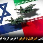 برخورد نظامی اسرائیل با ایران آخرین گزینه اما قابل اجرا