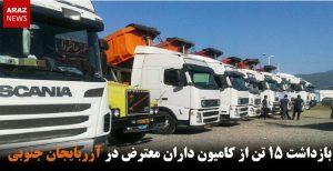 بازداشت ۱۵ تن از کامیون داران معترض در آزربایجان جنوبی