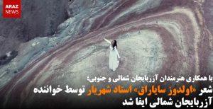 شعر «اولدوز سایاراق» استاد شهریار توسط خواننده آزربایجان شمالی ایفا شد