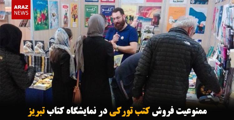 ممنوعیت فروش کتب تورکی در نمایشگاه کتاب تبریز