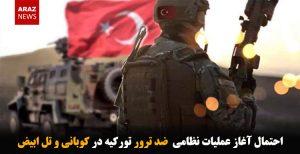 احتمال آغاز عملیات نظامی ضد ترور تورکیه در کوبانی و تل ابیض