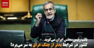 نائب رئیس مجلس ایران میگوید کشور در شرایط بدتر از جنگ عراق به سر میبرد!