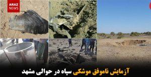 آزمایش ناموفق موشکی سپاه در حوالی مشهد