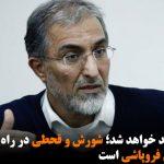 تورم ۹۰ درصد خواهد شد؛ شورش و قحطی در راه است؛ جامعه ایران در حال...