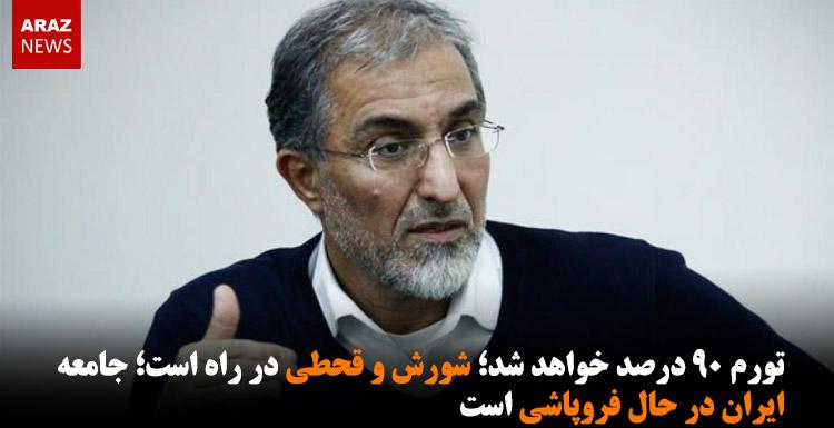 تورم ۹۰ درصد خواهد شد؛ شورش و قحطی در راه است؛ جامعه ایران در حال فروپاشی است