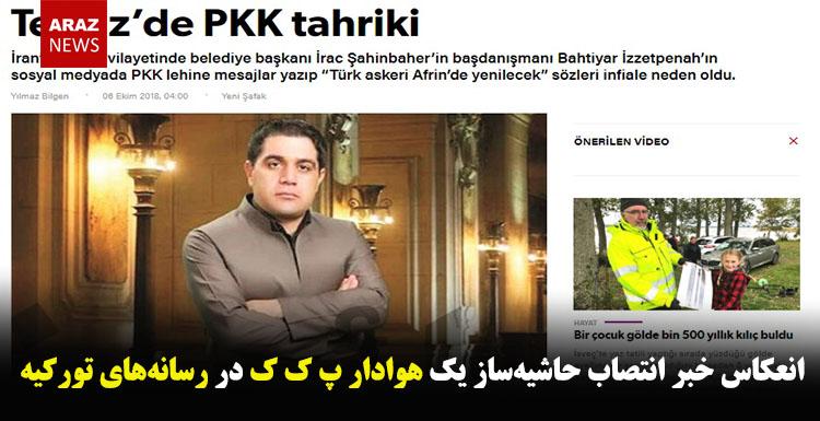 انعکاس خبر انتصاب حاشیهساز یک هوادار پ ک ک در رسانههای تورکیه