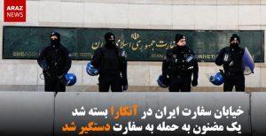 خیابان سفارت ایران در آنکارا بسته شد / یک مضنون به حمله به سفارت دستگیر...