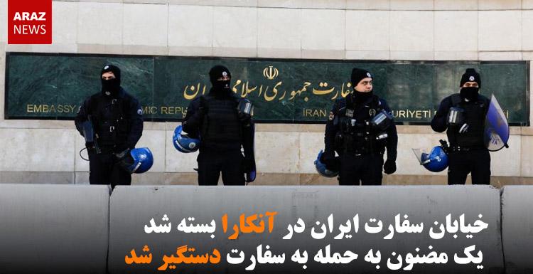 خیابان سفارت ایران در آنکارا بسته شد / یک مضنون به حمله به سفارت دستگیر شد