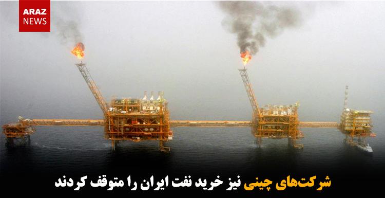 شرکتهای چینی نیز خرید نفت ایران را متوقف کردند