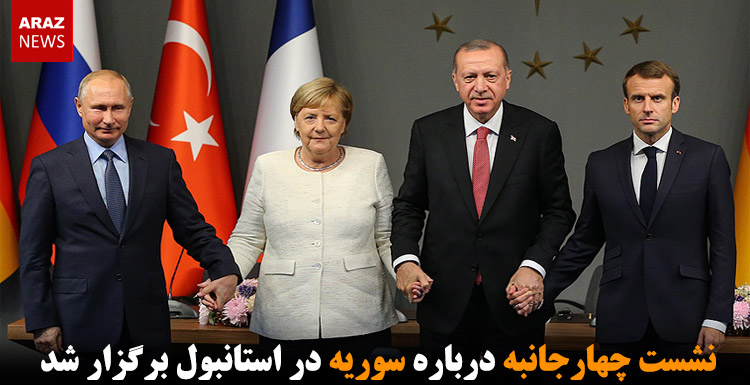 نشست چهارجانبه درباره سوریه در استانبول برگزار شد