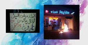 در اعتراض به نام جعلی تاوریز ورودی یک شرکت هواپیمایی در تبریز به آتش کشیده...