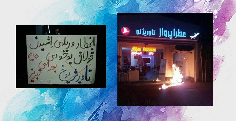 در اعتراض به نام جعلی تاوریز ورودی یک شرکت هواپیمایی در تبریز به آتش کشیده شد