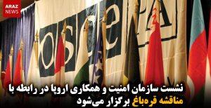 نشست سازمان امنیت و همکاری اروپا در رابطه با مناقشه قرهباغ در مجلس قرقیزستان برگزار...