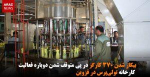 بیکار شدن ۳۷۰ کارگر در پی متوقف شدن دوباره فعالیت کارخانه تولیپرس در قزوین