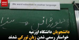 دانشجویان دانشگاه اورمیه خواستار رسمی شدن زبان تورکی شدند