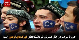 چین با سرعت در حال گسترش بازداشتگاههای تورکهای اویغور است