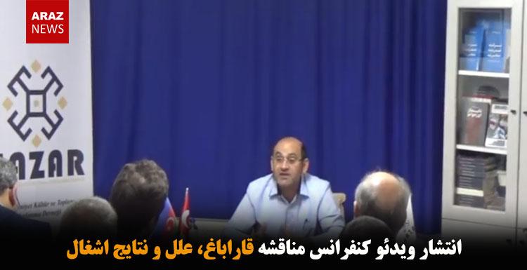 انتشار ویدئو کنفرانس مناقشه قاراباغ، علل و نتایج اشغال