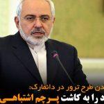 ایران موساد را به کاشت پرچم اشتباهی متهم کرد