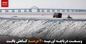 وسعت دریاچه اورمیه ۲۰ درصد کاهش یافت