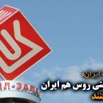 شرکتهای نفتی روس هم ایران را ترک میکنند