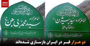 دو هزار قبر در ایران بازسازی شدهاند