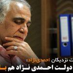 وزیر رفاه دولت احمدی نژاد هم بازداشت شد