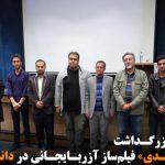 برگزاری بزرگداشت «یدالله صمدی» فیلمساز آزربایجانی در دانشگاه مراغه