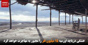 خشکی دریاچه اورمیه ۱۵ میلیون نفر را مجبور به مهاجرت خواهد کرد