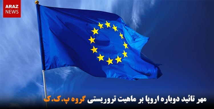 مهر تائید دوباره اروپا بر ماهیت تروریستی گروه پ.ک.ک
