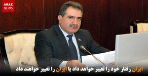 ایران رفتار خود را تغییر خواهد داد یا ایران را تغییر خواهند داد