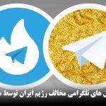 کاهش اعضای کانال های تلگرامی مخالف رژیم ایران توسط هاتگرام و طلاگرام