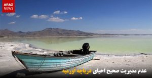 عدم مدیریت صحیح احیای دریاچه اورمیه