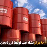 استخراج روزانه ۸۰۰ هزار بشکه نفت توسط آزربایجان شمالی