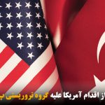 استقبال تورکیه از اقدام آمریکا علیه گروه تروریستی پ.ک.ک