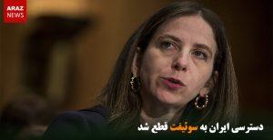 دسترسی ایران به سوئیفت قطع شد