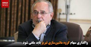 واگذاری سهام گروه ماشینسازی تبریز باید ملغی شود