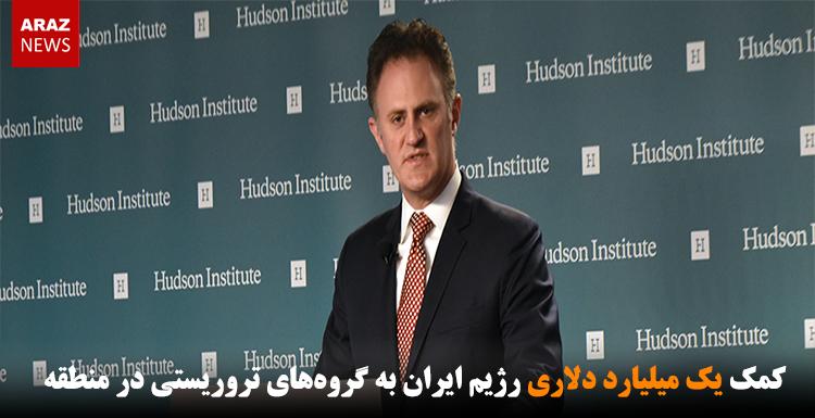 کمک یک میلیارد دلاری رژیم ایران به گروههای تروریستی در منطقه