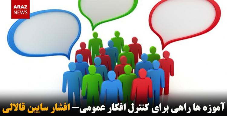 آموزه ها راهی برای کنترل افکار عمومی- افشار سایین قالالی