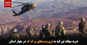 ضربه مهلک تورکیه به تروریستهای پ ک ک در چهار استان