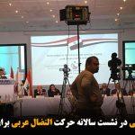 سخنرانی بابک چلبی در نشست سالانه حرکت النضال عربی برای آزادی الاحواز