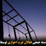 اعدام مخفیانهو دسته جمعیفعالان عرب احوازی توسط جمهوری اسلامی