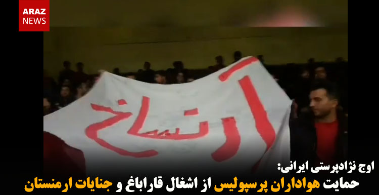 حمایت هواداران پرسپولیس از اشغال قاراباغ و جنایات ارمنستان در قتلعام تورکها