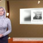 علی بیگ حسین زاده و فرهنگ سیاست ملی در آزربایجان