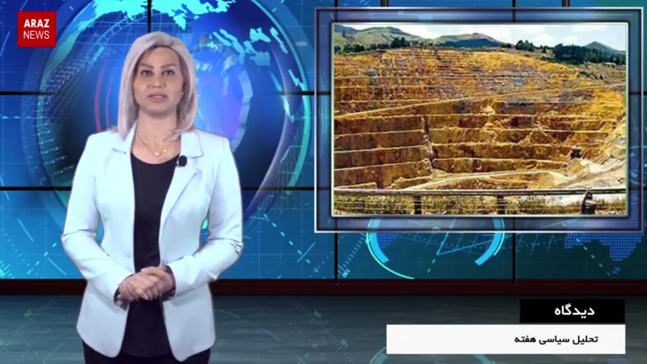 غارت منابع آزربایجان در شرایط سقوط اقتصادی ایران – دیدگاه