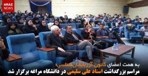 مراسم بزرگداشت استاد علی سلیمی در دانشگاه مراغه برگزار شد