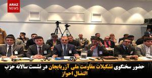 حضور سخنگوی تشکیلات مقاومت ملی آزربایجان در نشست سالانه حزب النضال احواز +تصاویر