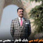 سون تورک شاهزاده سی بابک قاجار- محسن سعادت