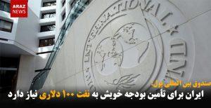ایران برای تأمین بودجه خویش به نفت ۱۰۰ دلاری نیاز دارد